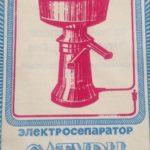 ЭЛЕКТРОСЕПАРАТОР САТУРН-2      2000 руб