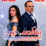 «Эхо любви» – концерт Сергея Михалёва и Виктории Замятиной